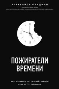 Обложка «Пожиратели времени. Как избавить от лишней работы себя и сотрудников»