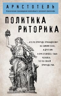 Обложка «Политика. Риторика»