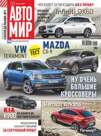 Обложка «АвтоМир №24/2019»