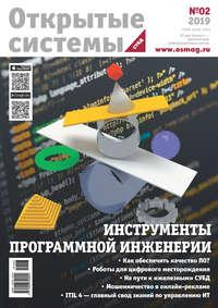 Обложка «Открытые системы. СУБД №2/2019»