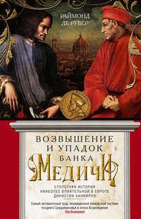 Обложка «Возвышение и упадок Банка Медичи. Столетняя история наиболее влиятельной в Европе династии банкиров»