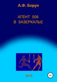 Обложка «Агент 008 в Зазеркалье»