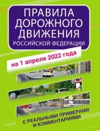 Обложка «Правила дорожного движения Российской Федерации 2019 с реальными примерами и комментариями»