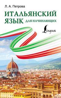 Обложка «Итальянский язык для начинающих»