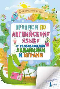 Обложка «Прописи по английскому языку для начальной школы с развивающими заданиями и играми»