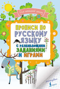 Обложка «Прописи по русскому языку для начальной школы с развивающими заданиями и играми»