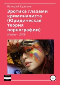 Обложка ««Эротика глазами криминалиста (Юридическая теория порнографии)»»