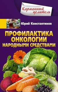 Обложка «Профилактика онкологии народными средствами»
