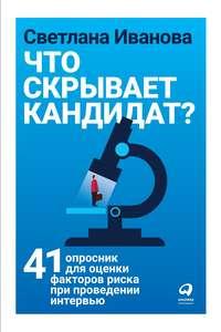Обложка «Что скрывает кандидат?»