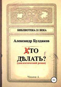 Обложка «Хто делать? (диалектический роман)»