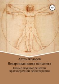 Обложка «Поваренная книга психолога»