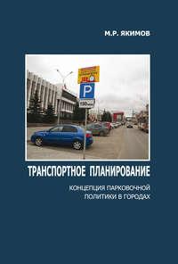 Обложка «Транспортное планирование. Концепция парковочной политики в городах»
