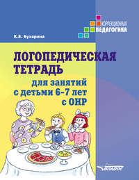 Обложка «Логопедическая тетрадь для занятий с детьми 6–7 лет с ОНР»