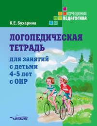 Обложка «Логопедическая тетрадь для занятий с детьми 4–5 лет с ОНР»
