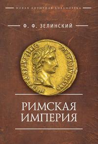 Обложка «Римская империя»