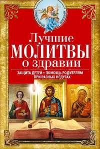 Обложка «Лучшие молитвы о здравии. Надежная помощь при разных недугах»