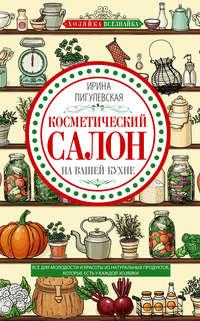 Обложка «Косметический салон на вашей кухне. Все для молодости и красоты из натуральных продуктов, которые есть у каждой хозяйки»