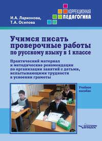 Обложка «Учимся писать проверочные работы по русскому языку в 1 классе»