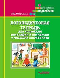 Обложка «Логопедическая тетрадь для коррекции дисграфии и дислексии у младших школьников»