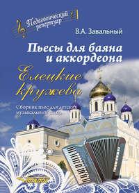 Обложка «Пьесы для баяна и аккордеона. Елецкие кружева»
