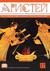 Обложка «Журнал Аристей. Вестник классической филологии и античной истории. Том XVII, 2018»