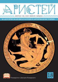 Обложка «Журнал Аристей. Вестник классической филологии и античной истории. Том XVIII, 2018»