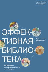 Обложка «Эффективная библиотека. Как обустроить библиотеку и сделать её нужной людям»