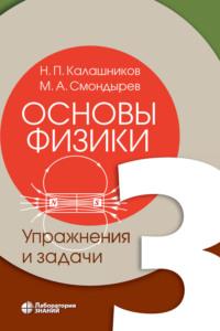 Обложка «Основы физики. Том 3. Упражнения и задачи»