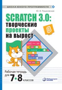 Обложка «Scratch 3.0: творческие проекты на вырост. Рабочая тетрадь для 7–8 классов»