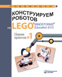 Обложка «Конструируем роботов на LEGO MINDSTORMS Education EV3. Сборник проектов №1»