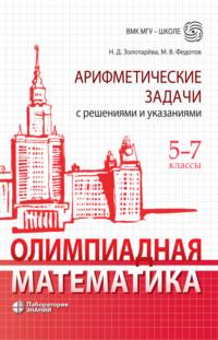 Обложка «Олимпиадная математика. Арифметические задачи с решениями и указаниями. 5–7 классы»