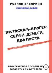 Обложка «Instagram-блогер: селфи, деньги, два поста»