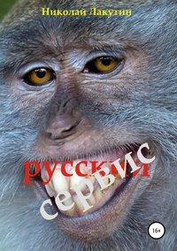 Обложка «Русский сервис»