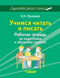 Обложка «Учимся читать и писать. Рабочая тетрадь по подготовке к обучению грамоте»