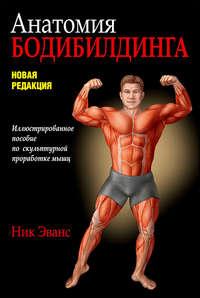 Обложка «Анатомия бодибилдинга»