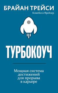 Обложка «Турбокоуч»