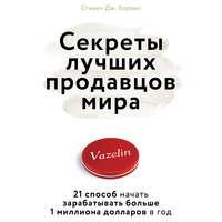 Обложка «Секреты лучших продавцов мира. 21 способ начать зарабатывать больше 1 миллиона долларов в год»