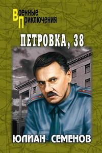 Обложка «Петровка, 38. Огарева, 6»