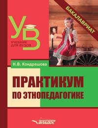 Обложка «Практикум по этнопедагогике»