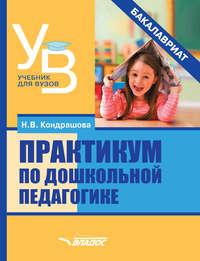Обложка «Практикум по дошкольной педагогике»