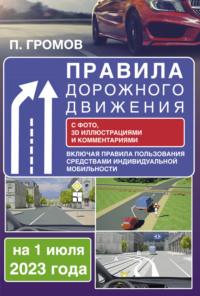 Обложка «Правила дорожного движения 2019 с фотографиями, 3D иллюстрациями и комментариями»