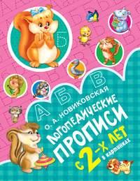 Обложка «Логопедические прописи»