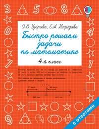 Обложка «Быстро решаем задачи по математике. 4 класс»
