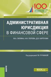 Обложка «Административная юрисдикция в финансовой сфере»