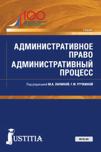 Обложка «Административное право. Административный процесс»