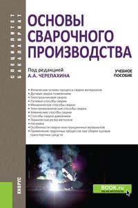 Обложка «Основы сварочного производства»