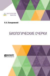 Обложка «Биологические очерки»