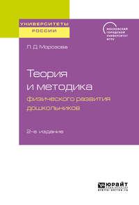 Обложка «Теория и методика физического развития дошкольников 2-е изд. Учебное пособие для академического бакалавриата»