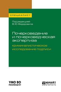 Обложка «Почерковедение и почерковедческая экспертиза: криминалистическое исследование подписи. Учебное пособие для вузов»