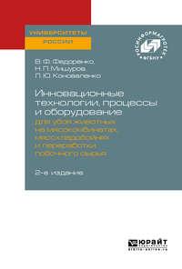Обложка «Инновационные технологии, процессы и оборудование для убоя животных на мясокомбинатах, мясохладобойнях и переработки побочного сырья 2-е изд.»